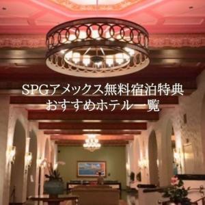 SPGアメックスの無料宿泊特典が使えるホテル一覧【マリオットボンヴォイアメックス】
