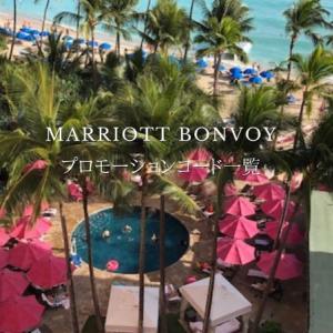 【2021年最新版】マリオット ボンヴォイ プロモーションコード一覧 ♡ホテルにお得に宿泊