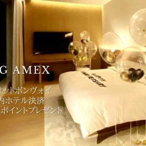 SPGアメックス マリオットボンヴォイ参加ホテル決済で最大1万ボーナスポイント【アメックスオファー】