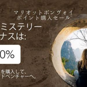 【マリオットポイント購入セール 】ミステリーボーナス♡9月26日まで