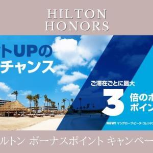 ヒルトン『ポイントUP』キャンペーン2021年9月7日スタート!新規会員ボーナスも♡