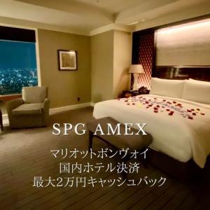 SPGアメックス最大2万円キャッシュバック♡マリオットボンヴォイ参加ホテル決済で