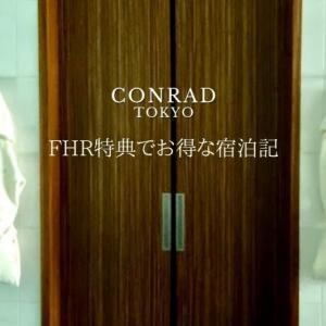 コンラッド東京 客室・駐車場・プールのブログ宿泊記 FHRアメックスプラチナ特典