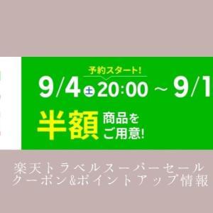 【予告】9/4(土) 20時から楽天トラベルスーパーセールをお得に楽しむ5つのコツ♡クーポン&キャンペーン情報
