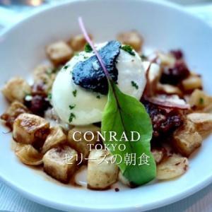 コンラッド東京の朝食 レストラン セリーズとルームサービス ブログ宿泊記