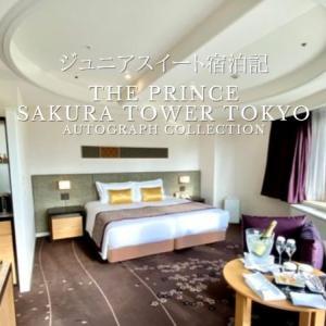 プリンスさくらタワー東京 アクセス・スイートルーム・サウナ・プールのブログ宿泊記