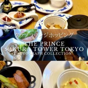 プリンスさくらタワー東京 コロナ禍の朝食とクラブラウンジのホッピング ブログ宿泊記
