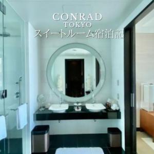 コンラッド東京 スイートルームとルームサービスのブログ宿泊記 エグゼクティブベイビュースイート