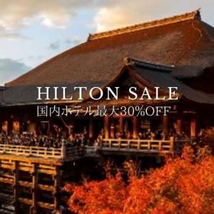 ヒルトン セール 最大30%OFF 10月29日15時まで
