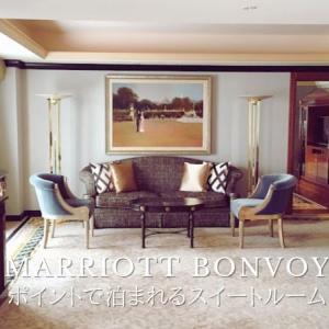マリオットポイントで無料宿泊できるスイートルーム・クラブルームがあるホテル一覧