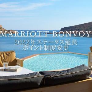 マリオット2022年ステータス・ポイント・無料宿泊・SNA延長♡ホテルカテゴリー廃止を発表!