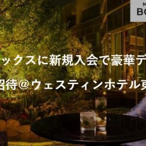 【朗報】SPGアメックスに新規入会で高級ディナーにご招待♡【マリオットボンヴォイ】