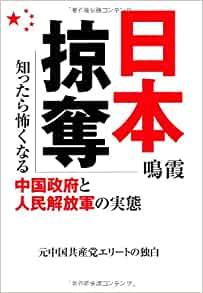 野田聖子は中国聖子という。中国の手先である。  もし、中国聖子が首相になると日本が滅びるだけ無く