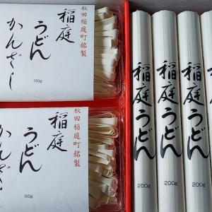 日東富士製粉の株主優待の稲庭うどん