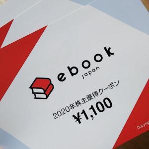 電子ブックを読める優待(イーブックとパピレス)