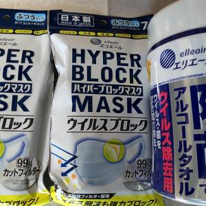大王製紙からマスクと除菌アルコールタオルの株主優待が届きました