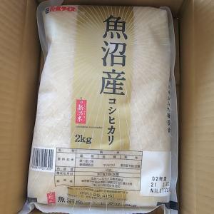 ブロンコビリーから株主優待券を交換したお米が届きました