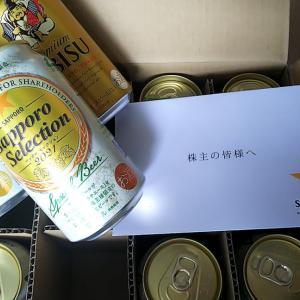 サッポロホールディングスのビールの優待が3年以上になりました