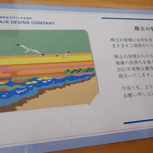 新晃工業の株主優待の図書カードが届きました