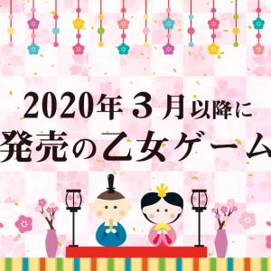 2020年3月以降に発売予定の乙女ゲーム