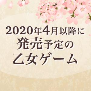 2020年4月以降に発売予定の乙女ゲーム