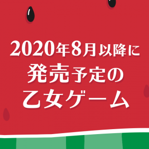 2020年8月以降に発売予定の乙女ゲーム