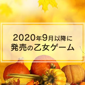 2020年9月以降に発売予定の乙女ゲーム