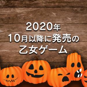 2020年10月以降に発売予定の乙女ゲーム