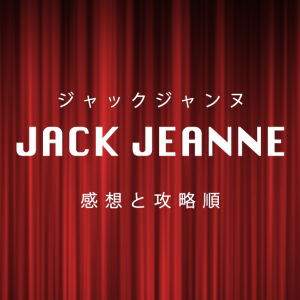 [Switch] ジャックジャンヌ(JACK JEANNE)キャラ別感想と攻略順