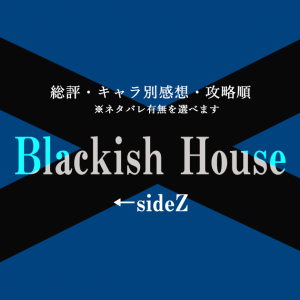 [PC] Blackish House ←sideZ(ブラハZ)キャラ別感想と攻略順