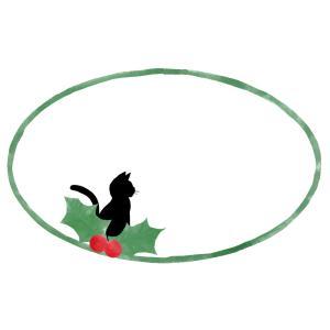 【クリスマス】黒猫シルエットとヒイラギのフレーム