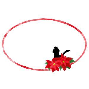 【クリスマス】黒猫シルエットとポインセチアのフレーム