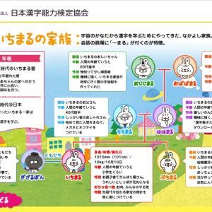 漢字検定4級で、語彙力の壁にぶち当たる