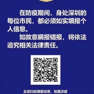 深圳はQRコードでいっぱい
