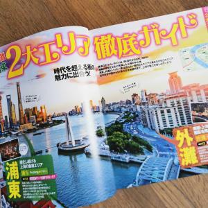 深圳と大阪での連休始まった