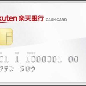 楽天銀行のキャッシュカードにクレジット機能はいらない不要!キャッシュカードだけにする方法 で各種ローン申請が通りやすくなる