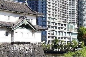 1年前の記事◆パレスホテル東京:パワースポットのようです。