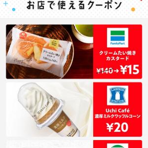 【メルペイ】クーポン配布中 ローソン「濃厚ミルクワッフルコーン」¥20ほか