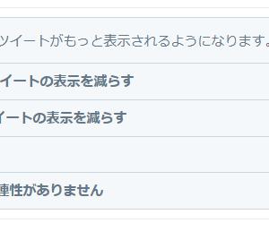 【Twitter】フォローしているユーザーの「いいね」「リツイート」表示を減らす方法