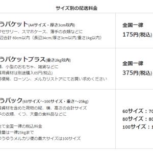 【メルカリ】「ゆうパケットプラス」16日から提供開始 送料375円