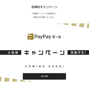 【Yahoo!ショッピング】一部のストアが「PayPayモール」に