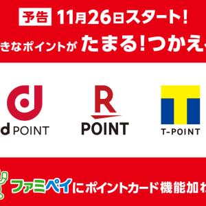 【ファミマ】11月26日から「dポイント」等が利用可能に ファミペイにポイントカード機能も