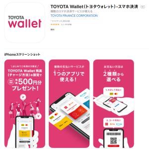 トヨタの決済アプリ「TOYOTA Wallet」誕生 19日からiOS版の提供開始