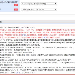 【OCN モバイル ONE】「新料金コース」へ変更する場合の注意点
