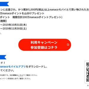 【nanacoモバイル】入会キャンペーンを実施中ですが…注意点をいくつか