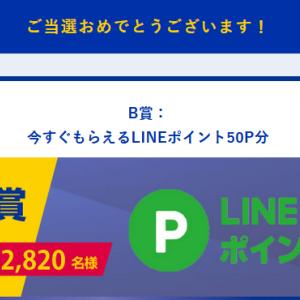 【ゲーム】2,820名にLINEポイント50pが当たる 「Red Bull Ice Cross」