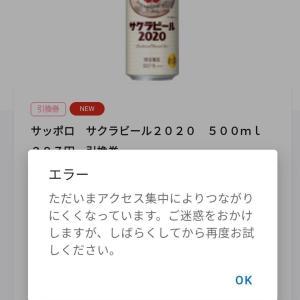 【ローソン】お試し引換券 お酒もアプリで引き換え可能に