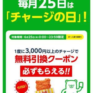 【ファミマ】6月25日に3,000円以上のFamiPayチャージで「ファミチキ」をプレゼント
