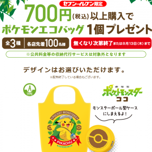 【セブンイレブン】700円以上購入で「ポケモンエコバッグ」をプレゼント