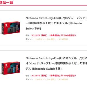 【ゲーム】「Nintendo Switch」抽選販売情報 (9月7日)